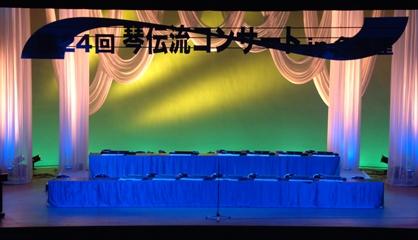 第24回琴伝流コンサートin名古屋オープニング