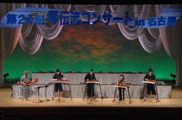 第24回琴伝流コンサートin名古屋T-century舞台