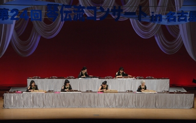 第24回琴伝流コンサートin名古屋舞台