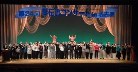 第24回琴伝流コンサートin名古屋エンディング