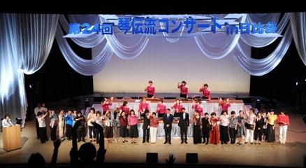 琴伝流大正琴第24回コンサートin日比谷フィナーレ