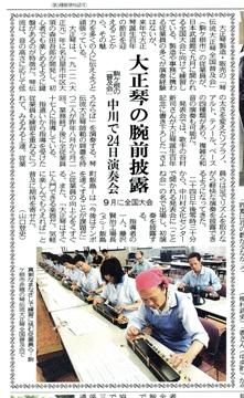 琴伝流大正琴本社練習風景(中日新聞H23.7.22)