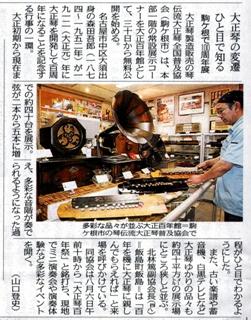 大正100年館オープン(中日新聞H23.7.30)