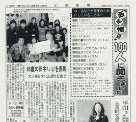 琴伝流大正琴・愛知県・石川先生1・三河新報