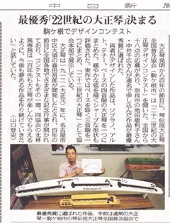 22世紀の大正琴(中日新聞H23.9.22)