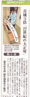 22世紀の大正琴(信濃毎日新聞H23.9.22)