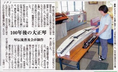 22世紀の大正琴(長野日報H23.9.29)