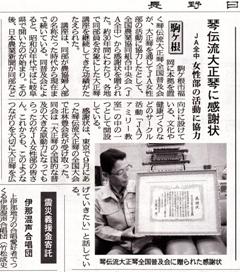 JA中央会感謝状授与新聞(長野日報H23.10.17)