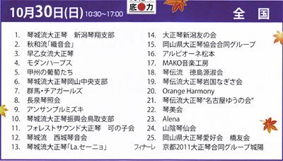 国民文化祭2011大正琴の祭典30日