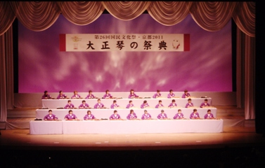 第26回国民文化祭・京都2011「大正琴の祭典」2