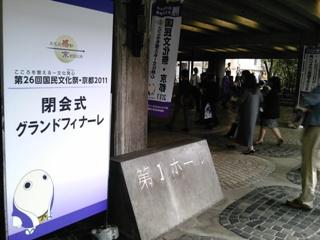 第26回国民文化祭・京都2011「閉会式」会場前2