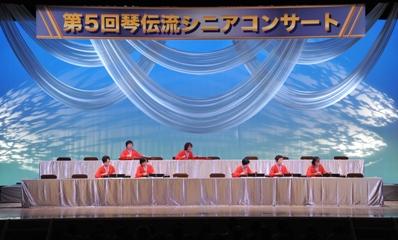琴伝流大正琴第5回シニアコンサート1