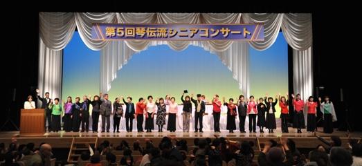 琴伝流大正琴第5回シニアコンサート2