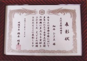 琴伝流大正琴・京都府・細谷先生2