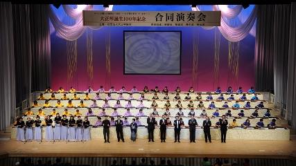 大正琴誕生100年記念合同演奏会