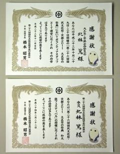 第27回国民文化祭「大正琴の祭典」感謝状