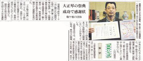 国民文化祭感謝状(中日新聞H24.3.3)
