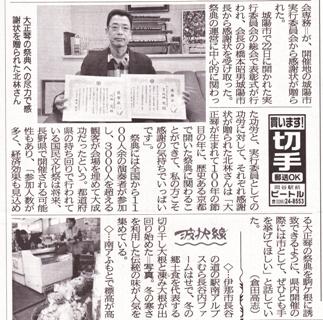 国民文化祭感謝状(長野日報H24.2.25)
