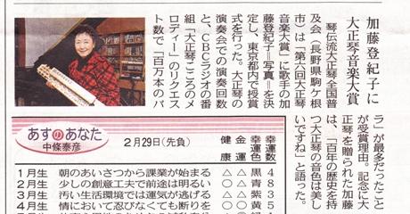 第6回大正琴音楽大賞(中日新聞H24.2.28)