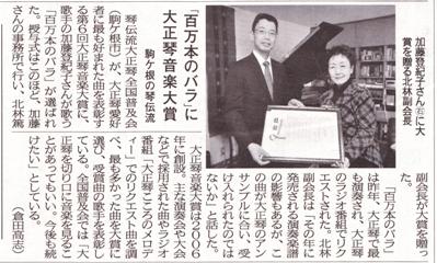 第6回大正琴音楽大賞(長野日報H24.2.26)