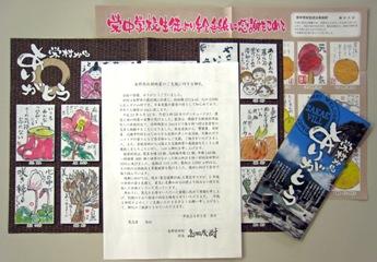 長野県栄村からの礼状