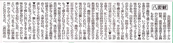 長野日報「八面観」(H24.3.15)
