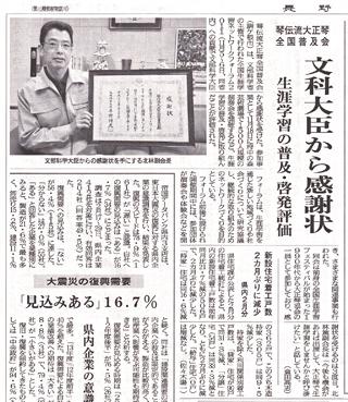 文部科学大臣感謝状記事(長野日報H24.4.1)