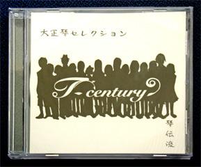 T-century「大正琴コレクション」CD