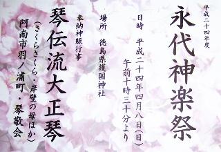 徳島県・中山先生24-06-2