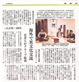 海外異文化交流(産経新聞H24.6.4)