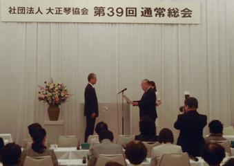 大正琴協会総会39-1