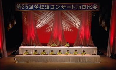 25琴伝流コンサート3