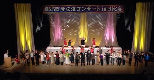 25琴伝流コンサート4