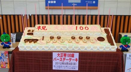 国民文化祭・とくしま2012「大正琴アンサンブルの祭典」5