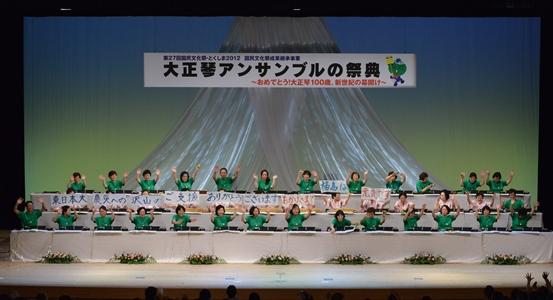 国民文化祭・とくしま2012「大正琴アンサンブルの祭典」7