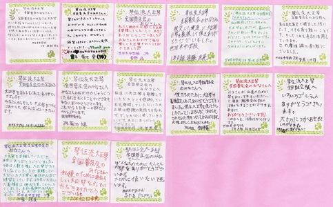 世田米中学校・手紙