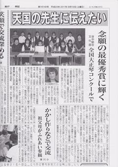 世田米中学校・新聞記事(河北新報H23.9.10)