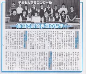 世田米中学校・町広報誌