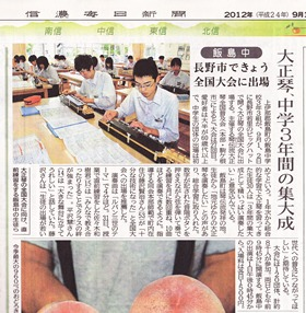飯島中学校全国大会出場(信濃毎日新聞H24.8.31)