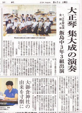 飯島中学校全国子ども大正琴コンクール(長野日報H24.9.1)