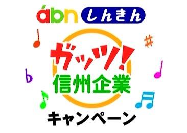 しんきんCM「ガッツ!信州企業」琴伝流1