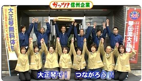 しんきんCM「ガッツ!信州企業」琴伝流2