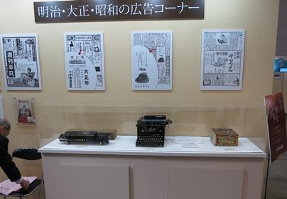 図書館総合展「読売新聞社ブース」展示