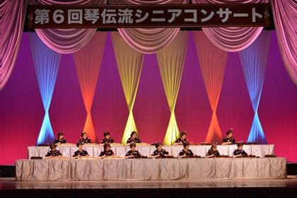 琴伝流シニアコンサート1