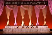 第6回琴伝流シニアコンサート