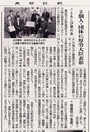 琴伝流大正琴・長野県・藤森先生・長野日報