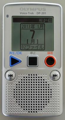 らくらくレコーダー「DP-201」