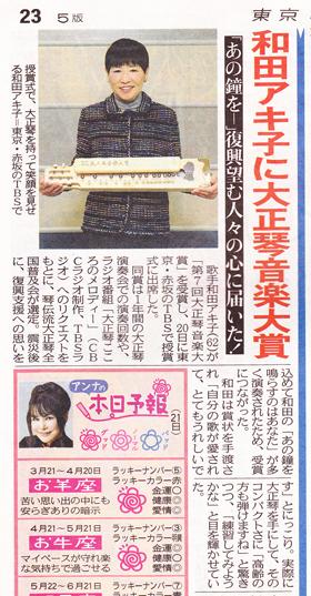 第7回大正琴音楽大賞新聞記事(東京中日スポーツH25.1.21)