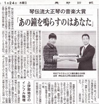 第7回大正琴音楽大賞(長野日報H25.1.24)