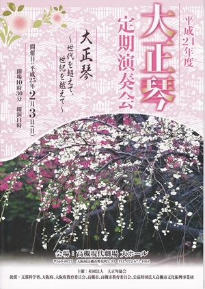 大正琴協会定期演奏会プログラム